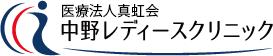 中野レディースクリニック